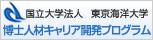 東京海洋大学 博士人材キャリア開発プログラム