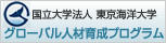 東京海洋大学 グローバル人材育成プログラム