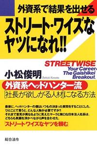 [1]外資系で結果を出せる ストリートワイズなヤツになれ
