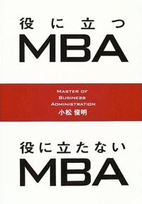 [5]役に立つMBA、役に立たないMBA