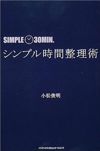 [7]シンプル時間整理術