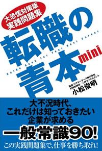 [15]大恐慌対策版実践問題集/転職の青本mini