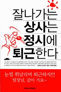 [17]できる上司は定時に帰る 韓国語翻訳