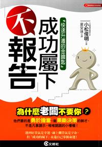 [18]できる部下は報告しない 中国語翻訳