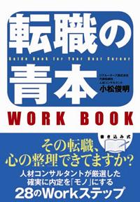 [19]転職の青本ワークブック