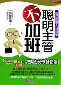 [20]できる上司は定時に帰る 中国語翻訳