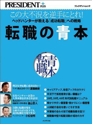 [24]転職の青本/ムック
