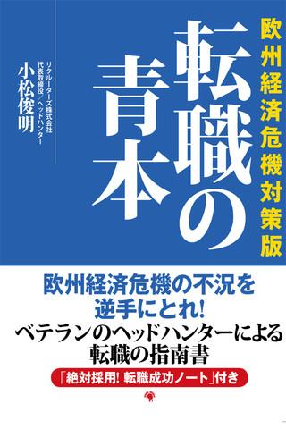 [25]転職の青本 /新刊