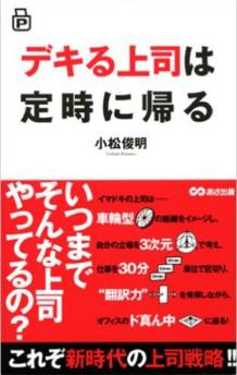 [26]できる上司は定時に帰る/新書
