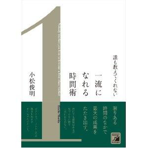 [30]一流になれる時間術 /新刊