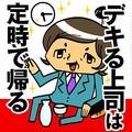 [31]デキる上司は定時に帰る /電子書籍
