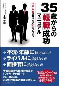 [32] 35歳からの転職成功マニュアル /新刊